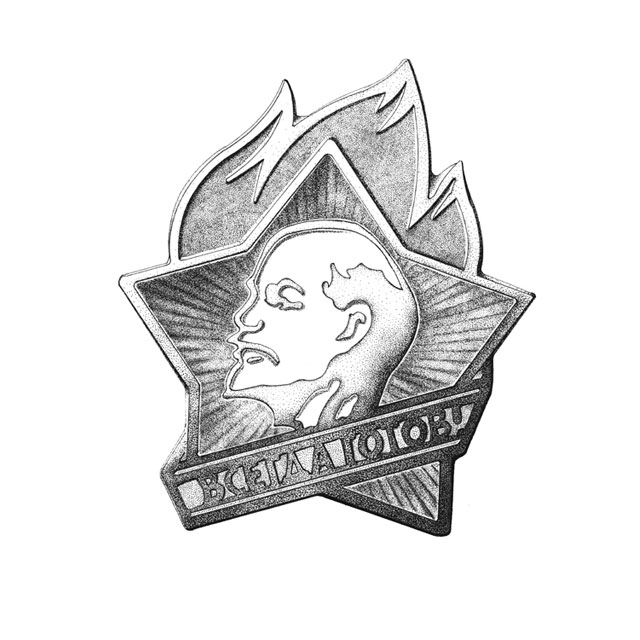 badge of the pioneer organization of the USSR,  M 4:1, ink drawing 2006 awarded in 1985 as a gift by my Leningrad pen pal